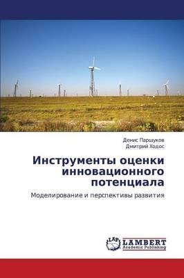 Instrumenty Otsenki Innovatsionnogo Potentsiala (Russian, Paperback): Parshukov Denis, Khodos Dmitriy