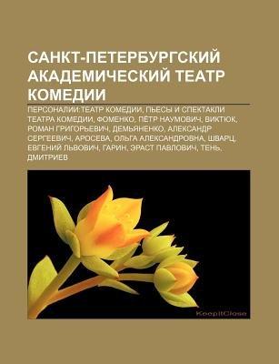 Sankt-Peterburgskii Akademicheskii Tyeatr Komedii - Personalii: Tyeatr Komedii, P Esy I Spektakli Tyeatra Komedii, Fomenko, Pe...