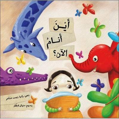 Ayna Anamu Al Aan - Where Do I Sleep Now? (Arabic, Board book): Rania Zbib Daher