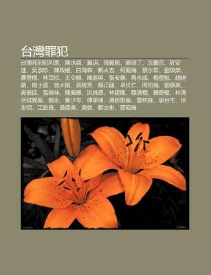 Tai W N Zui Fan - Tai W N S Xing Fan Lie Bi O, Chen Shu Bi N, Huang Qi, Zh Ng X Ming, Liao Ti N D Ng, Chen Qing J Ng, X N Jin,...