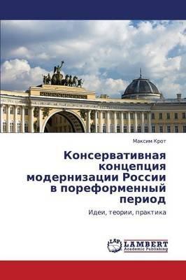 Konservativnaya Kontseptsiya Modernizatsii Rossii V Poreformennyy Period (Russian, Paperback): Krot Maksim