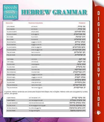 Hebrew Grammar (Speedy Language Study Guides) (Electronic book text): Speedy Publishing LLC