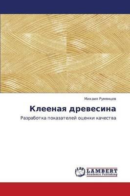Kleenaya Drevesina (Russian, Paperback): Rumyantsev Mikhail