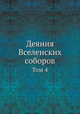 Deyaniya Vselenskih Soborov Tom 4 (Russian, Paperback): Kollektiv Avtorov