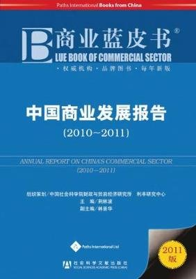 Annual Report on China's Commercial Sector 2011 (Chinese, Paperback): Linbo Jing