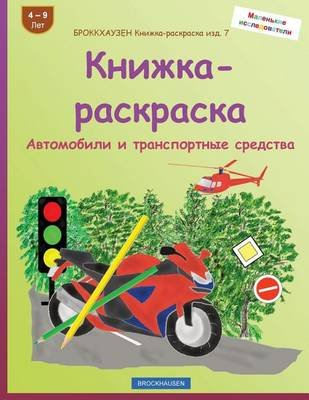 Brokkhauzen Knizhka-Raskraska Izd. 7 - Knizhka-Raskraska - Avtomobili I Transportnye Sredstva (Russian, Paperback): Dortje...