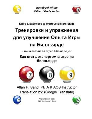 Drills & Exercises to Improve Billiard Skills (Russian) - How to Become an Expert Billiards Player (Russian, Paperback): Allan...