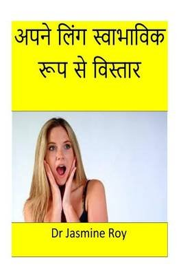 Enlarge Your Penis Naturally(hindi) - Hindi Edition (Hindi, Paperback): Dr Jasmine Roy