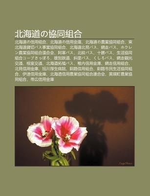 B I H I Daono XIE Tong Z He - B I H I Daono Xin Yong Z He, B I H I Daono Xin Yong J N Ku, B I H I Daono Nong Ye XIE Tong Z He...