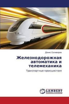 Zheleznodorozhnaya Avtomatika I Telemekhanika (Russian, Paperback): Seliverov Denis