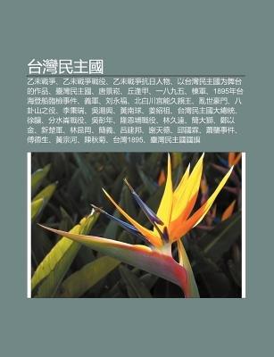 Tai W N Min Zh Guo - Y Wei Zhan Zh Ng, y Wei Zhan Zh Ng Zhan Yi, y Wei Zhan Zh Ng Kang Ri Ren Wu (Chinese, Paperback): L I Yu N...