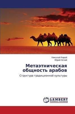 Metaetnicheskaya Obshchnost' Arabov (Russian, Paperback): Kirey Nikolay