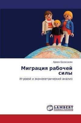 Migratsiya Rabochey Sily (Russian, Paperback): Balasanyan Armen