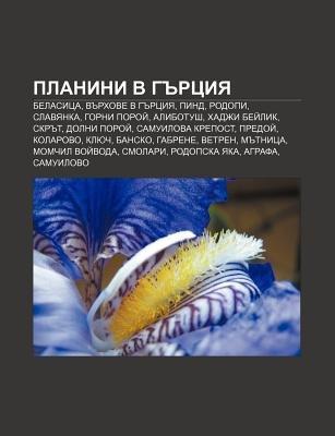 Planini V G Rtsiya - Belasitsa, V Rkhove V G Rtsiya, Pind, Rodopi, Slavyanka, Gorni Poroi, Alibotush, Khadzhi Bei Lik, Skr T,...