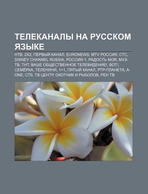 Telekanaly Na Russkom Yazyke - Ntv, 2x2, Pervyi Kanal, Euronews, MTV Rossiya, St.S, Disney Channel Russia, Rossiya-1, Radost...