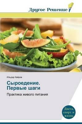 Syroedenie. Pervye Shagi (Russian, Paperback): Khayrov Il'dar