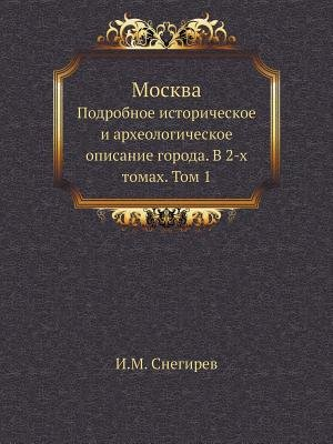 ??????. ????????? ???????????? ? ???????? - ??? 1 (Russian, Paperback): И. М. ????????