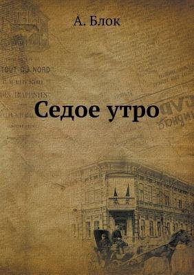 ????? ???? (Russian, Paperback): А. ????