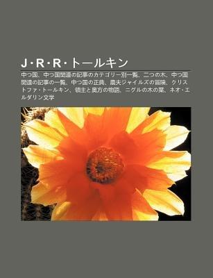 J R R T Rukin - Zh Ngtsu Guo, Zh Ngtsu Guo Gu N Lianno Ji Shinokategor Bie y L N, Ertsuno Mu, Zh Ngtsu Guo Gu N Lianno Ji Shino...