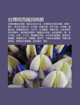 Tai W N He XI Zhi Min Shi Q - Tai W N He LAN T Ng Zhi Shi Q, Zheng Cheng G Ng G Ng Tai Zh Yi, Tai W N XI B N YA T Ng Zhi Shi Q...