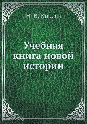 Uchebnaya Kniga Novoj Istorii (Russian, Paperback): N. I. Kareev