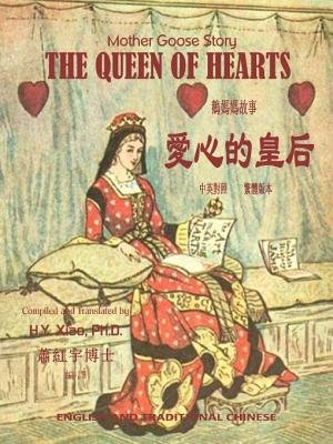 Mother Goose Story - The Queen of Hearts, English to Chinese Etranslation 01: Et (Chinese, Electronic book text): H y Shiaw, H....