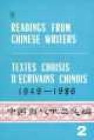Readings from Chinese Writers: Two (Chinese, Paperback):