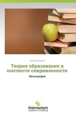 Teoriya Obrazovaniya V Kontekste Sovremennosti (Russian, Paperback): Valitskaya Alisa