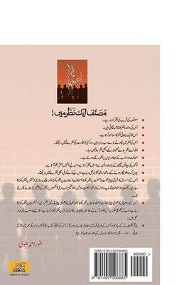 Namaloom Afrad - Humorous Sketches of People and Analysis of Books (Urdu, Paperback): MR Anwer/A Ahmed/A Alvi/A Aaa