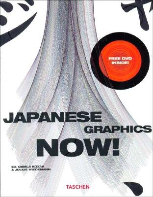 Japanese Graphics Now (DVD):