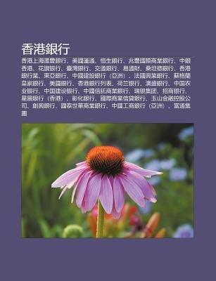 XI Ng G Ng Yin Xing - XI Ng G Ng Shang H I Hui F Ng Yin Xing, M I Guo Yun T Ng, Heng Sh Ng Yin Xing, Zhao F Ng Guo Ji Sh Ng Ye...