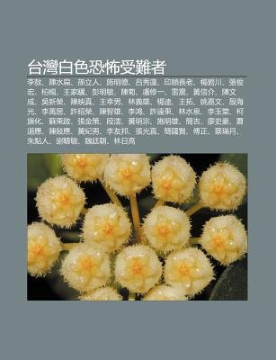 Tai W N Bai Se K Ng Bu Shou Nan Zh - Li Ao, Chen Shu Bi N, S N Li Ren, Sh Ming de, L Xiu Lian, Yin Shun Zh Ng L O, Yang Bi Chu...