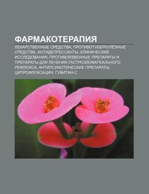 Farmakoterapiya - Lekarstvennye Sredstva, Protivotuberkule Znye Sredstva, Antidepressanty, Klinicheskie Issledovaniya (Russian,...