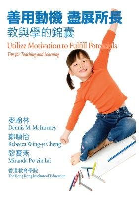 Utilize Motivation to Fulfill Potentials Tips for Teaching and Learning (Chinese, English, Japanese, Electronic book text):...