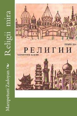 Religii Mira (Russian, Paperback): Marzpetuni Zadoyan