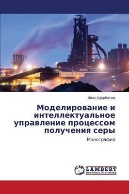 Modelirovanie I Intellektual'noe Upravlenie Protsessom Polucheniya Sery (Russian, Paperback): Shcherbatov Ivan