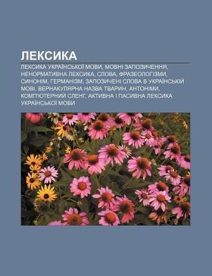 Leksyka - Leksyka Ukrai NS Koi Movy, Movni Zapozychennya, Nenormatyvna Leksyka, Slova, Frazeolohizmy, Synonim, Hermanizm...