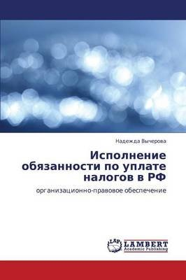 Ispolnenie Obyazannosti Po Uplate Nalogov V RF (Russian, Paperback): Vycherova Nadezhda