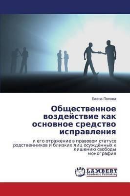 Obshchestvennoe Vozdeystvie Kak Osnovnoe Sredstvo Ispravleniya (Russian, Paperback): Popova Elena