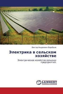 Elektrika V Sel'skom Khozyaystve (Russian, Paperback): Vorob'ev Viktor Andreevich