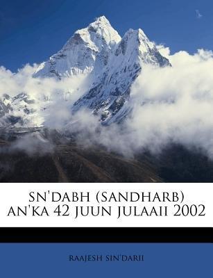 Sn'dabh (Sandharb) An'ka 42 Juun Julaaii 2002 (Hindi, Paperback): Raajesh Sin'darii