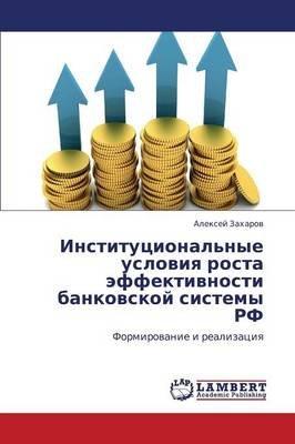Institutsional'nye Usloviya Rosta Effektivnosti Bankovskoy Sistemy RF (Russian, Paperback): Zakharov Aleksey