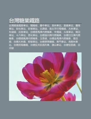 Tai W N Tang Ye Ti Lu - Tai W N Tang Ye Ti Lu Ch Zhan, Gu N Miao Xian, Tai Zh Ng Ch Zhan, Yuan Lin Ch Zhan, Ji Yi Ch Zhan...