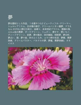 Meng - Mengwo Ti Caitoshita Zuo P N, Uru X Ngyatsura2 by Tifuru Dor M, Shururearisumu, Baiki Yangno Yu Zi, Dor Muhant Li Meng...