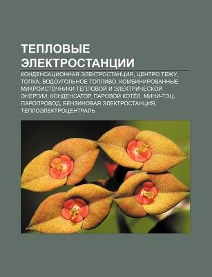 Teplovye Elektrostantsii - Kondensatsionnaya Elektrostantsiya, Tsentro Tezhu, Topka, Vodougol Noe Toplivo (Russian, Paperback):...