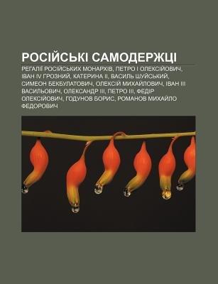 Rosiy S KI Samoderzhtsi - Rehalii Rosiy S Kykh Monarkhiv, Petro I Oleksiy Ovych, Ivan IV Hroznyy, Kateryna II, Vasyl Shuy S Kyy...