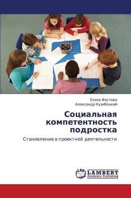Sotsial'naya Kompetentnost' Podrostka (Russian, Paperback): Fastova Elena
