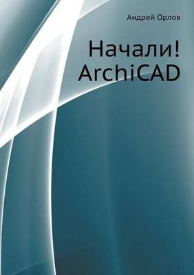 Nachali! Archicad (Russian, Paperback): Andrej Orlov