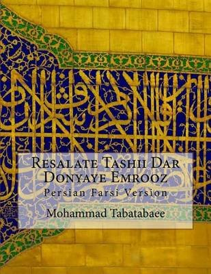 Resalate Tashii Dar Donyaye Emrooz - Persian Farsi Version (Persian, Paperback): Mohammad Hossein Tabatabaee