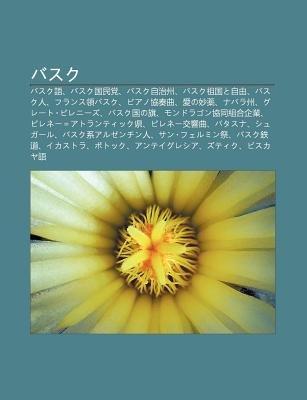 アンテイグレシア - Elizate - JapaneseClass.jp